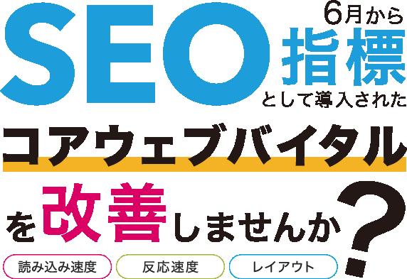 6月からSEO指標として導入されるコアウェブバイタルを改善しませんか?