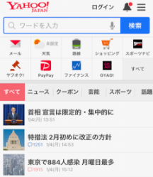 Yahoo!JAPANモバイルサイトのキャプチャ