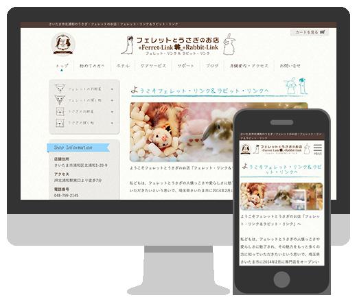 ペットショップ/ホームページ更新代行サービス