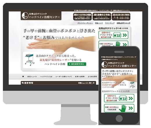 美容クリニック/ホームページ更新代行サービス