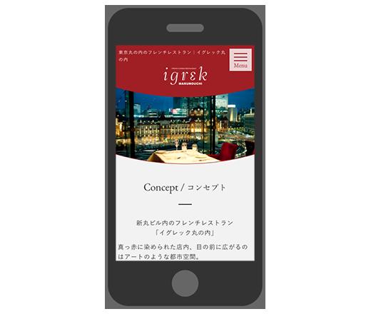 フレンチレストラン/ホームページ更新代行サービス