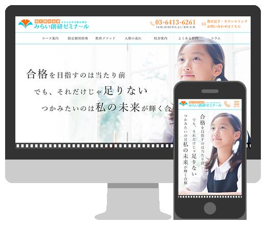 学習塾/ホームページ更新代行サービス