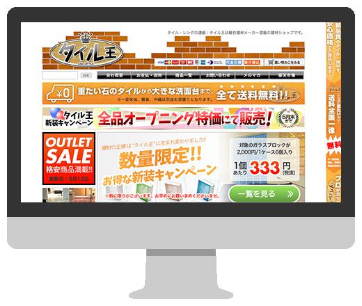 ECサイト/ホームページ更新代行サービス