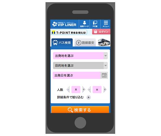 高速バス・夜行バス/ホームページ更新代行サービス