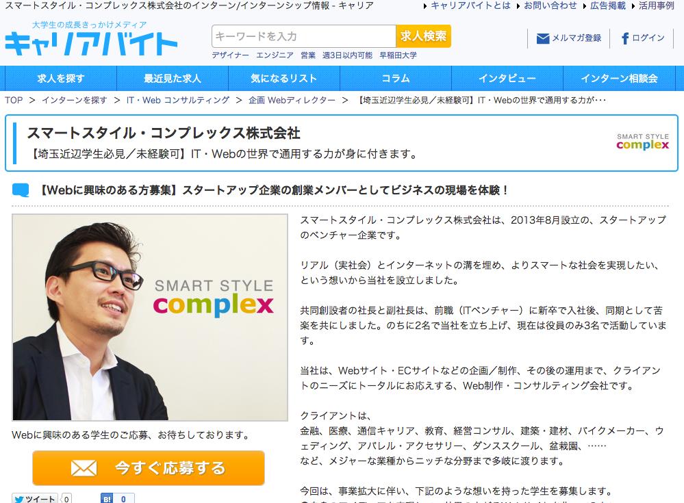 スマートスタイル・コンプレックス株式会社:インターン募集