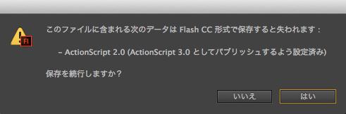 flashcc_ alert