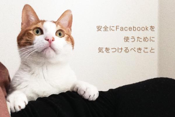 facebook_caution