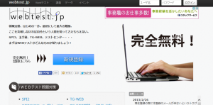 WEBテスト.jp