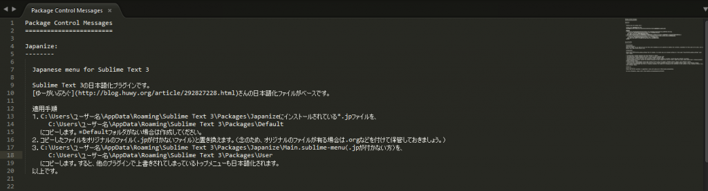 sublime text packagecontrol 日本語化 全部