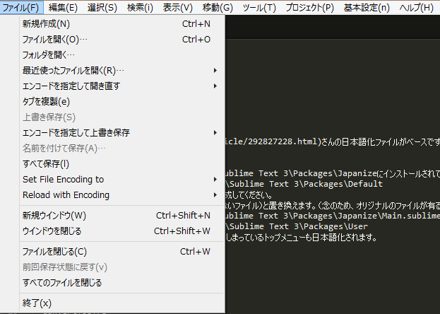sublime text 日本語化