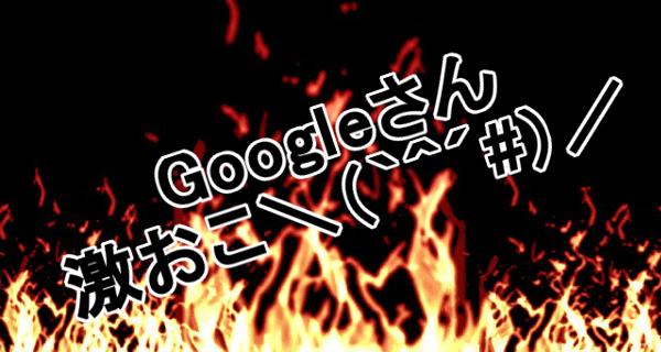 Google 大変動