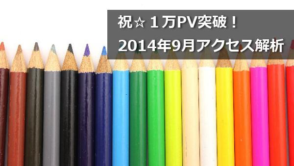 祝☆1万PV突破!2014年9月アクセス解析結果
