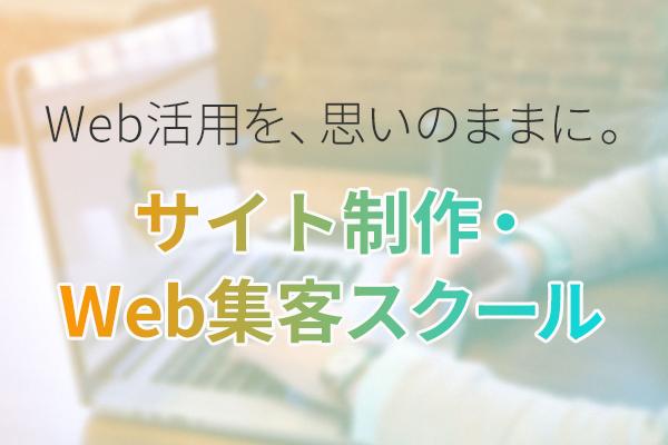 SSCのWebスクール