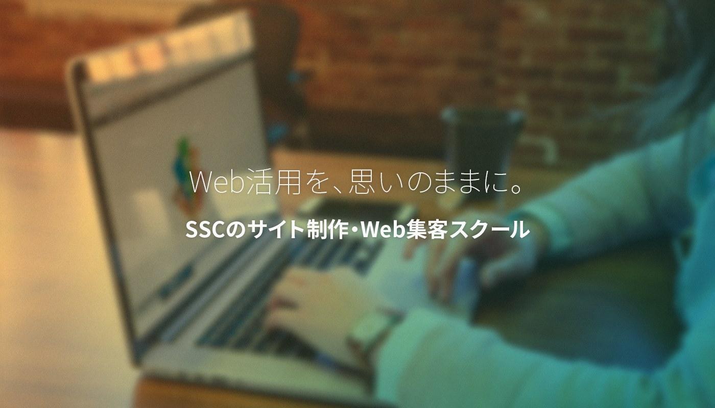 SSCのホームページ制作・集客スクール