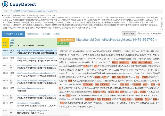 copydetect