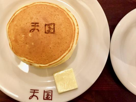 浅草の喫茶店「珈琲 天国」のホットケーキ