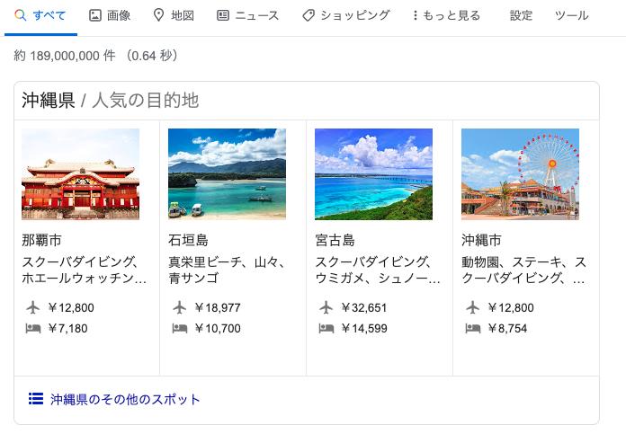 検索クエリ「沖縄旅行」の結果