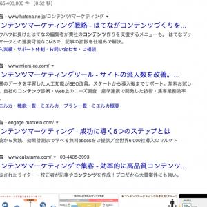 検索クエリ「コンテンツマーケティング」の検索結果ページキャプチャ1「広告枠」