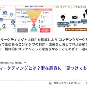 検索クエリ「コンテンツマーケティング」の検索結果2「強調クエリ」