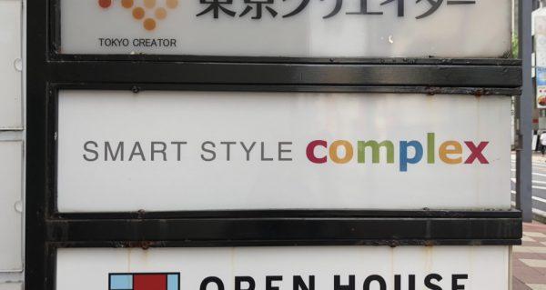 あずまビル入口にある当社スマートスタイル・コンプレックスの看板
