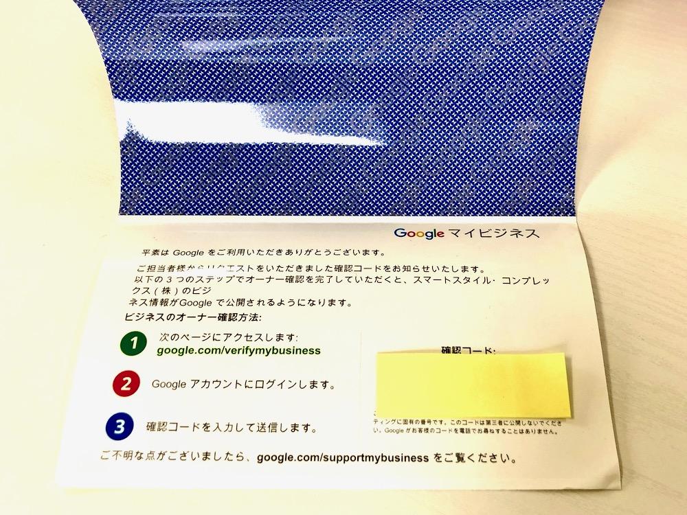 Googleマイビジネスの確認コードが記載されたハガキ