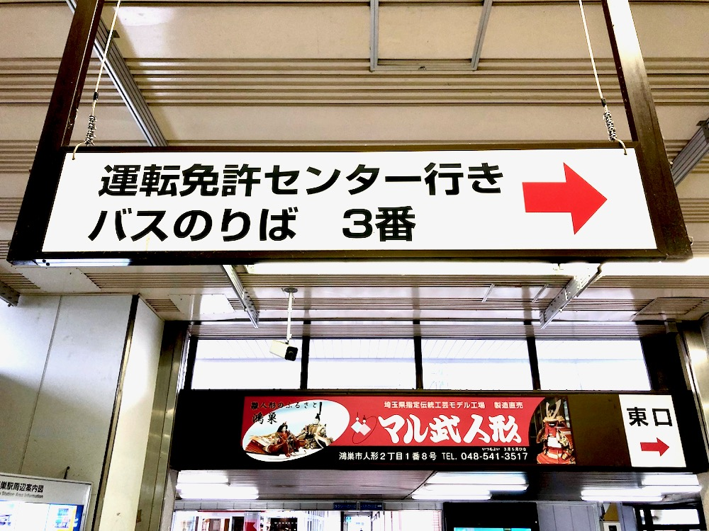 鴻巣駅の免許センター行きバス乗り場の案内看板