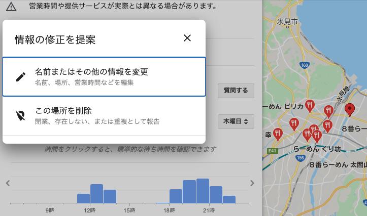 Googleマップの報告申請画面例