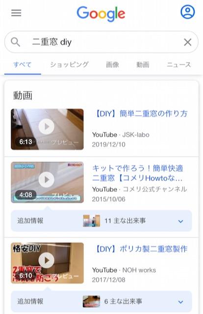 「二重窓 diy」の検索結果にはDIY動画が一番上に表示されている