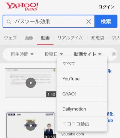 Yahooにログインしていない・シークレットモードの場合は動画サイト候補にR18サイト・FANZAは出てこない