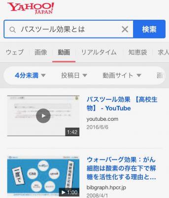 Yahooの動画検索では再生時間も選択できる
