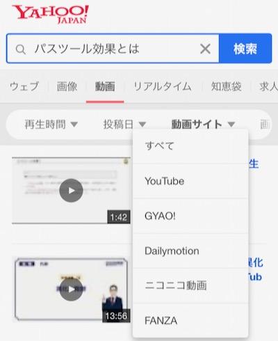 Yahoo動画検索の「動画サイト」候補