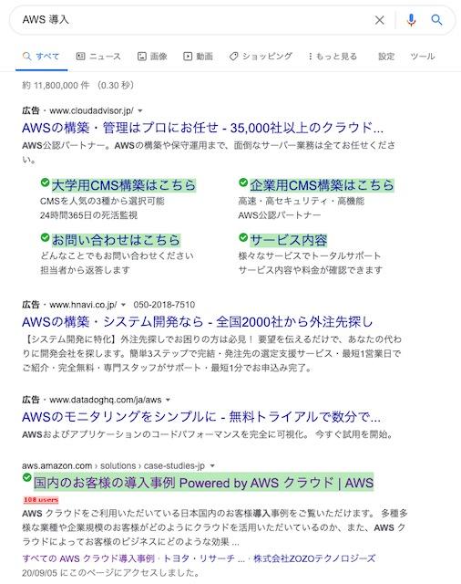 「AWS 導入」のSERPs