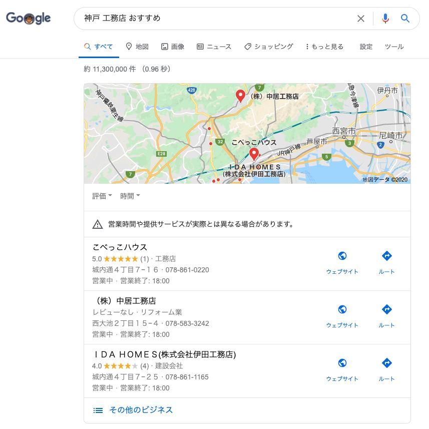 「神戸 工務店 おすすめ」で検索したときのローカルパック