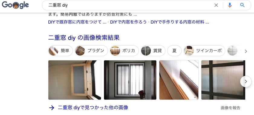 「二重窓 DIY」の画像検索結果
