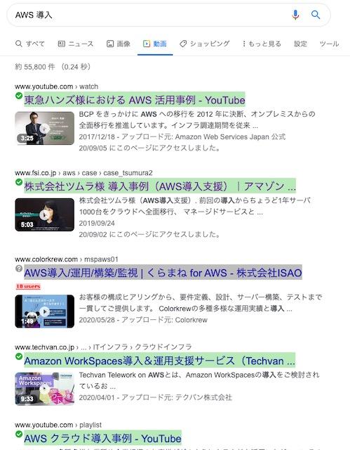 「AWS 導入」の動画SERPs