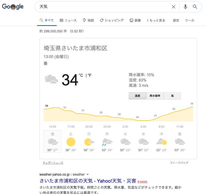 Google検索のライブリザルト「天気」