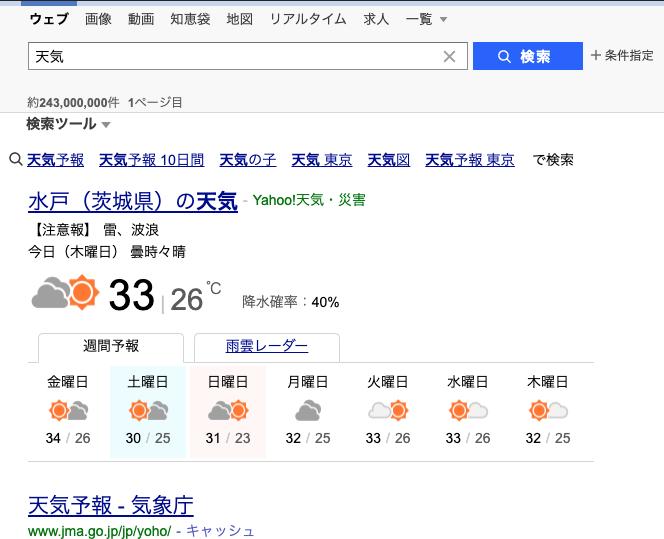 Yahoo検索のライブリザルト
