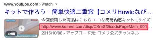 検索結果に動画のディスクリプションとして表示される