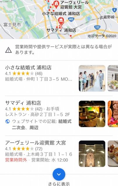 当社所在地で「結婚式 二次会」と検索したときのSERPs画面