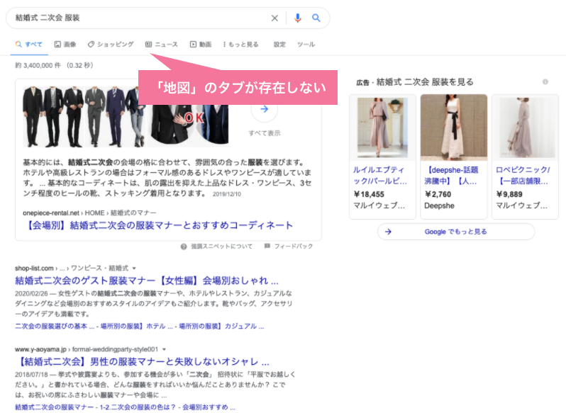 「結婚式 二次会 服装」のGoogle検索結果(SERPs)には地図のタブが無い