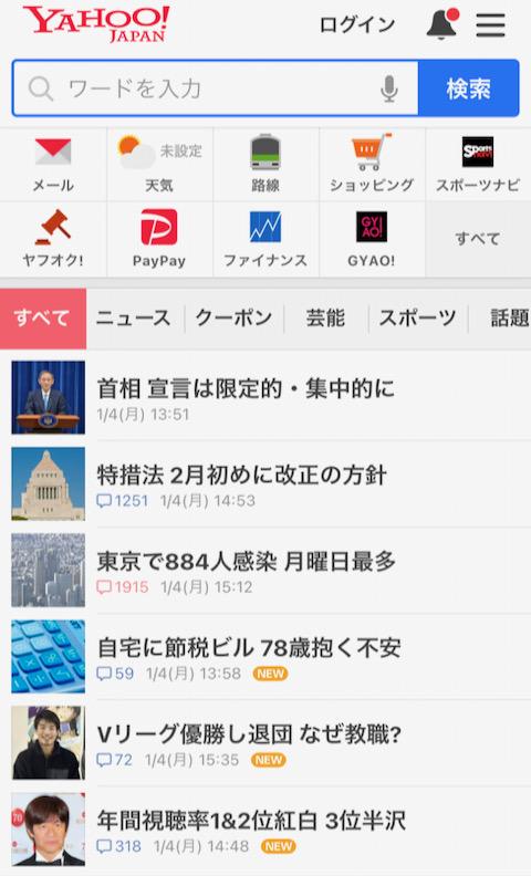 「Yahoo!JAPAN」の場合