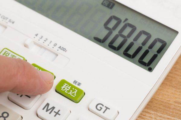 この4月から消費税込みの「総額表示」が義務化されます