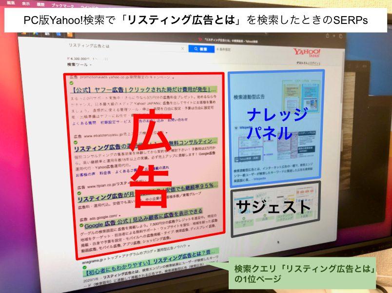 PC版Yahoo!検索のSERPs(検索結果画面)1位にランクインしてもこんなに下…