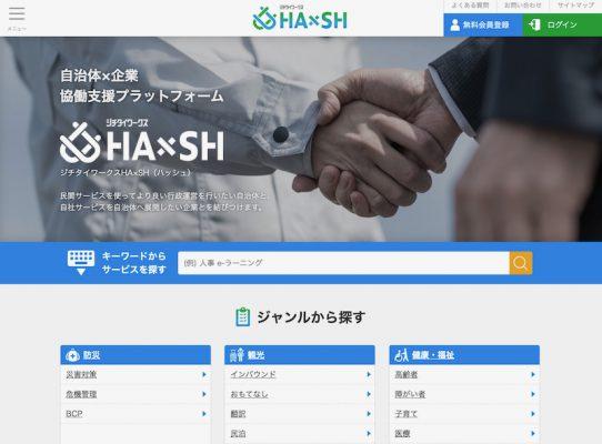 自治体と企業の協働支援プラットフォーム、ジチタイワークスHA×SH(ハッシュ)